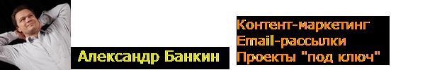 Александр Банкин